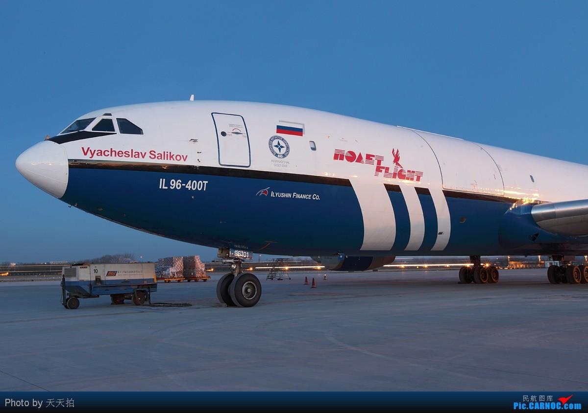 中国�9.��f��i)�il�)~K�_il-96-400t ra-96101 中国北京首都机场