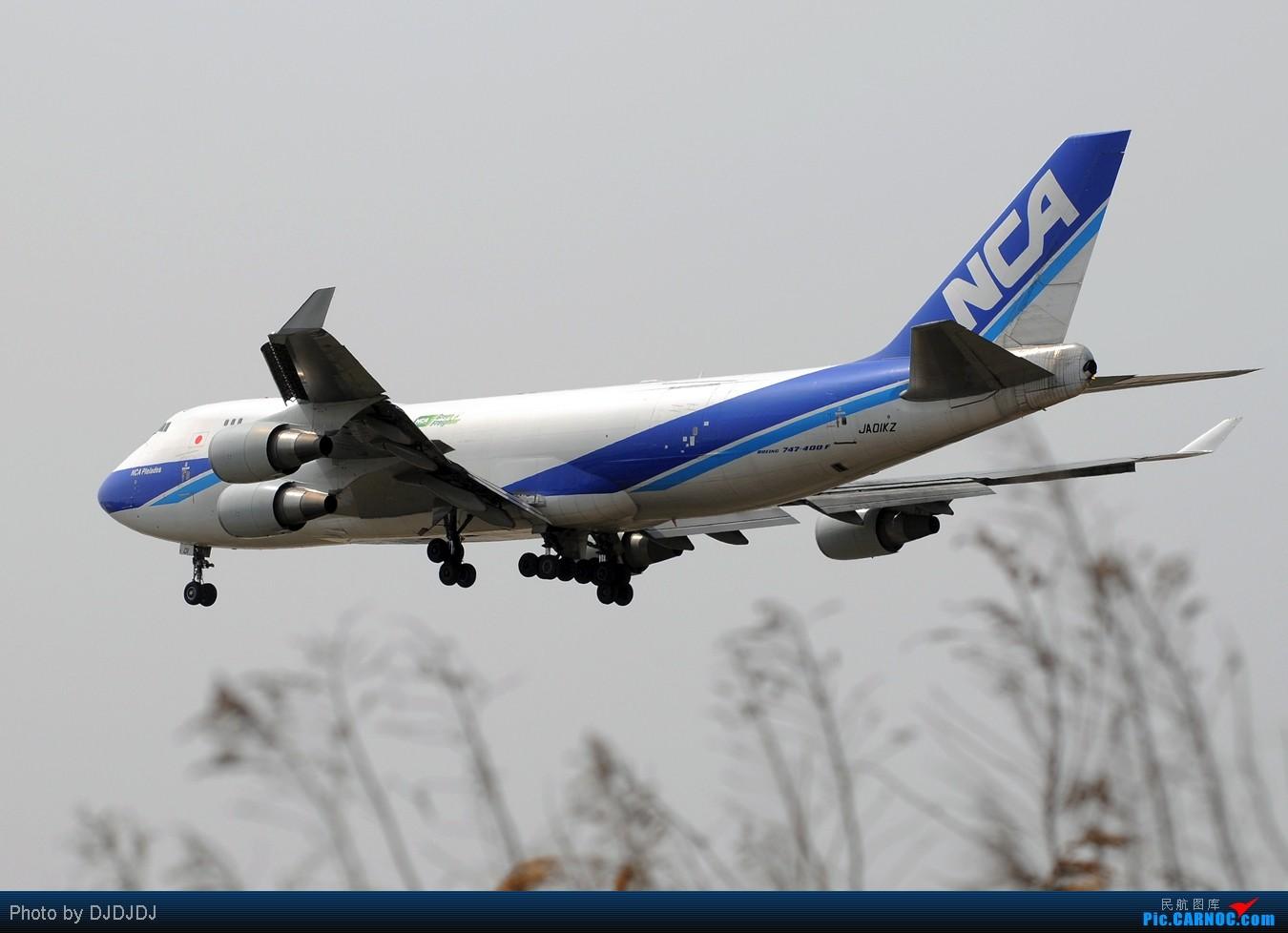 Re:【BLDDQ】今天这个事吧,无语中!JA01KZ BOEING 747-400F JA01KZ 中国上海浦东机场