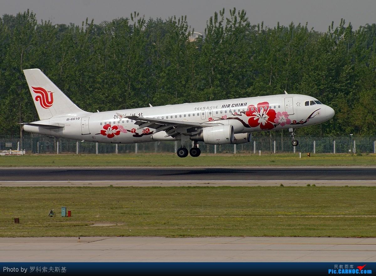 [原创]【PEK】锦绣湖北降落36L和01 AIRBUS A320-200 B-6610 中国北京首都机场