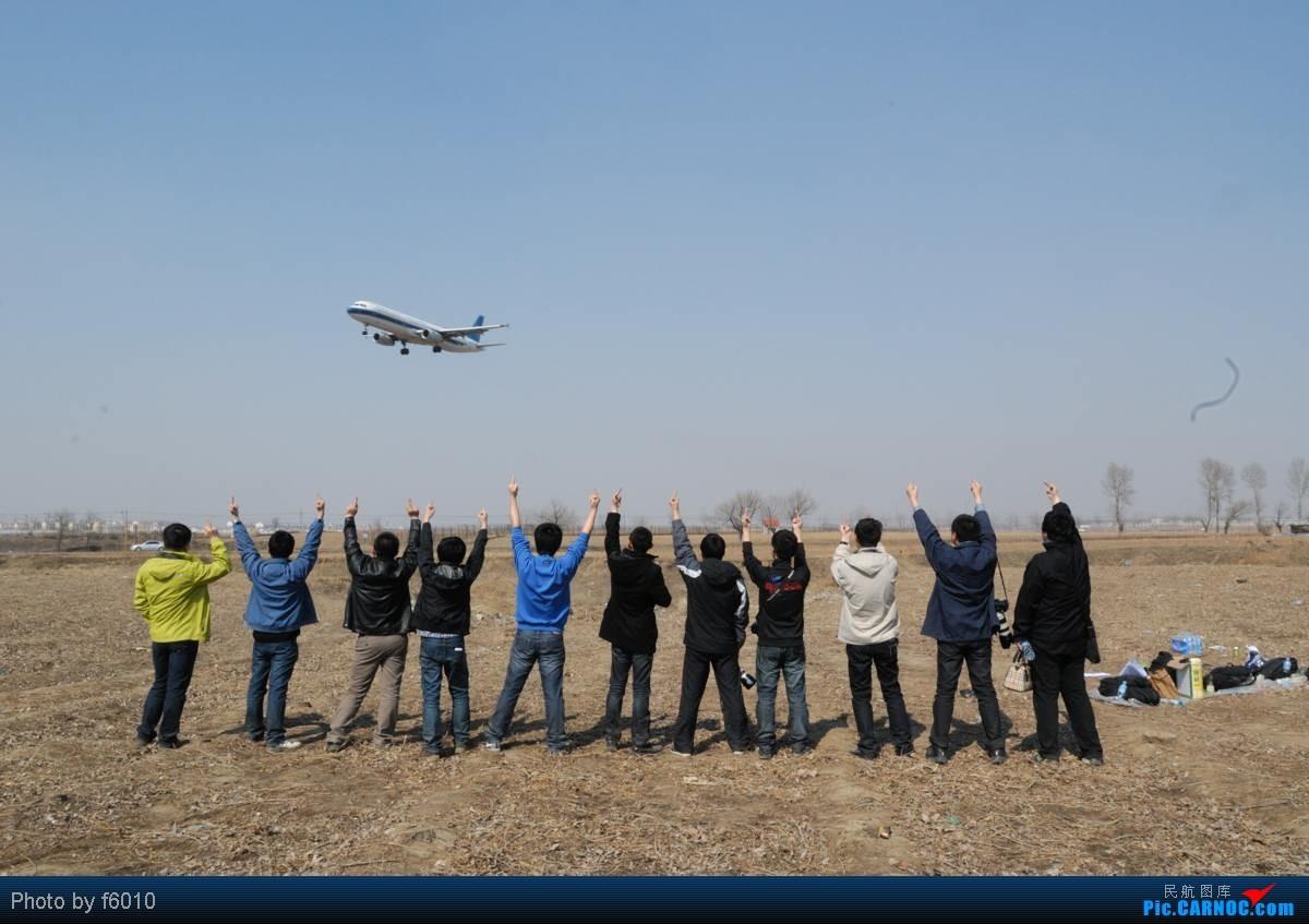 Re:[原创]【长春飞友会】桃仙机场拍机记----爆人为主,拍机为辅,奉献各种亮点     飞友