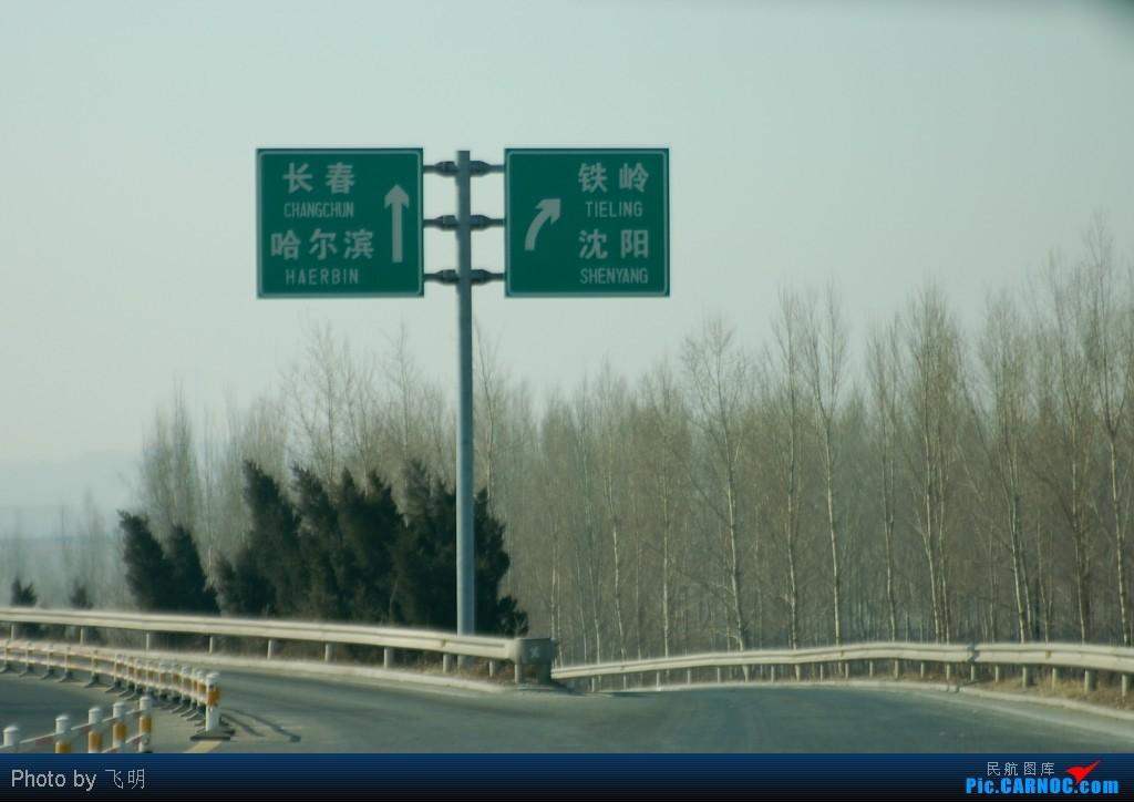 Re:[原创]【长春飞友会】小白走走停停--一路向前,记沈阳拍机之行