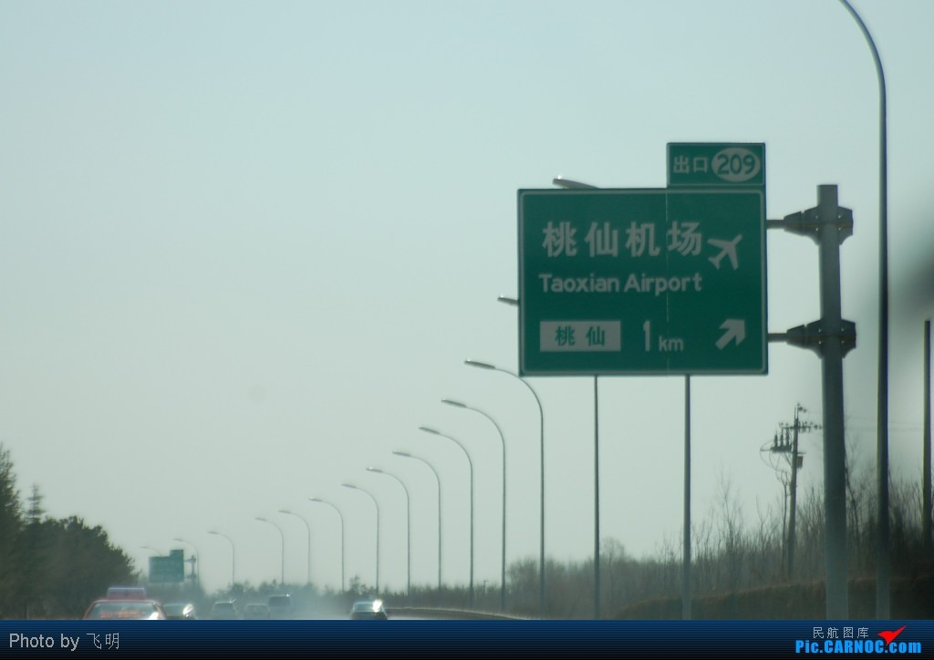 Re:[原创]【长春飞友会】小白走走停停--一路向前,记沈阳拍机之行    中国沈阳桃仙机场