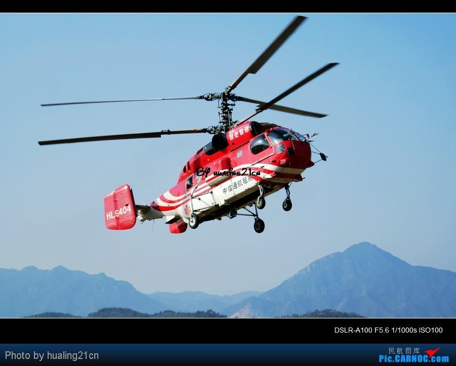 主题:[原创]……广东省森林航空消防首航k-32a韩国cwa公司,中信通航