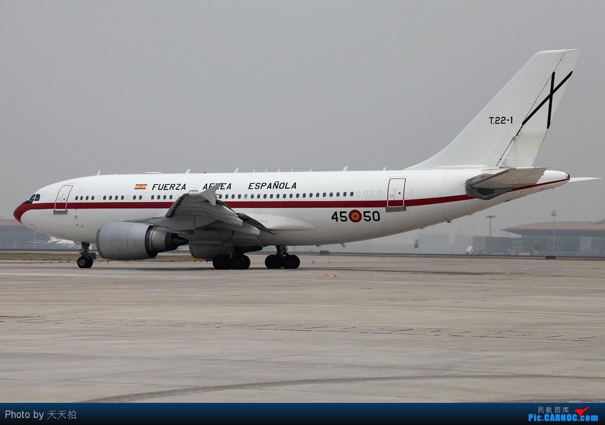 Re:[原创]西班牙总统座驾韩国空军737落地后机窗外飘扬着中韩国旗 AIRBUS A310 T22-14550 中国北京首都机场