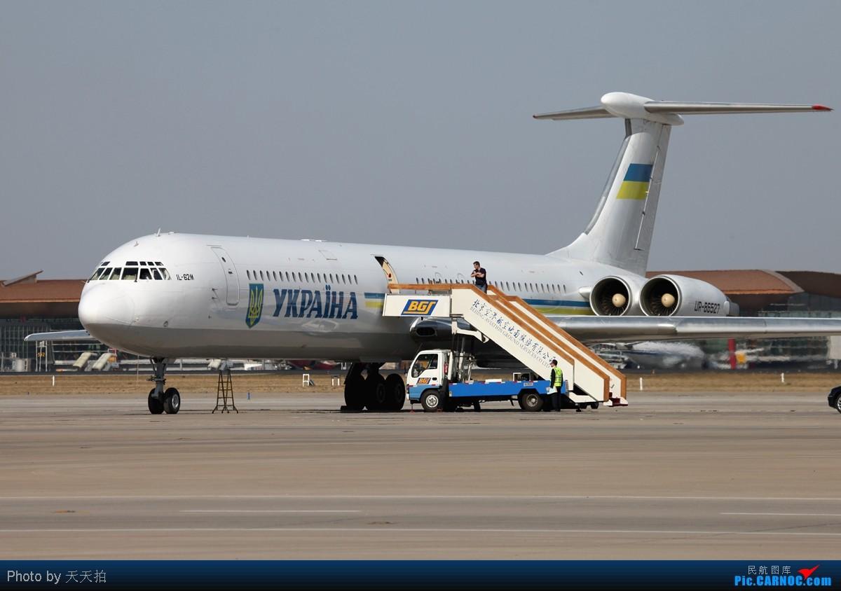 中国�9.��f��i)�il�)~K�_re:[原创]乌克兰il-62即将飞离北京首都机场 伊尔-62 ur-86527 中国