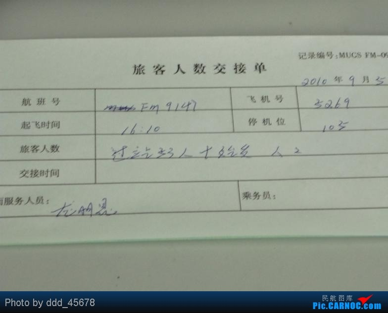Re:[原创]纪念夏秋航季被取消的北京=兰州=嘉峪关的FM9147/8次航班 附游记    中国兰州机场