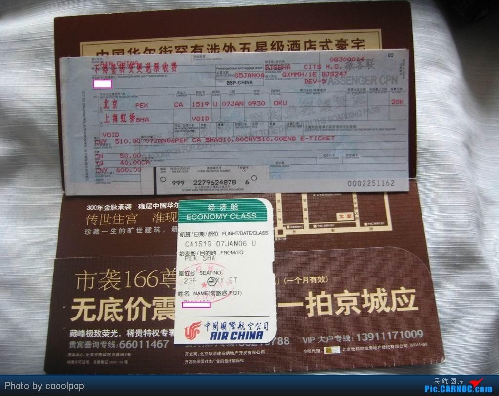 Re:[原创]发现一古董级~~~机票~~~外加B-6683三架