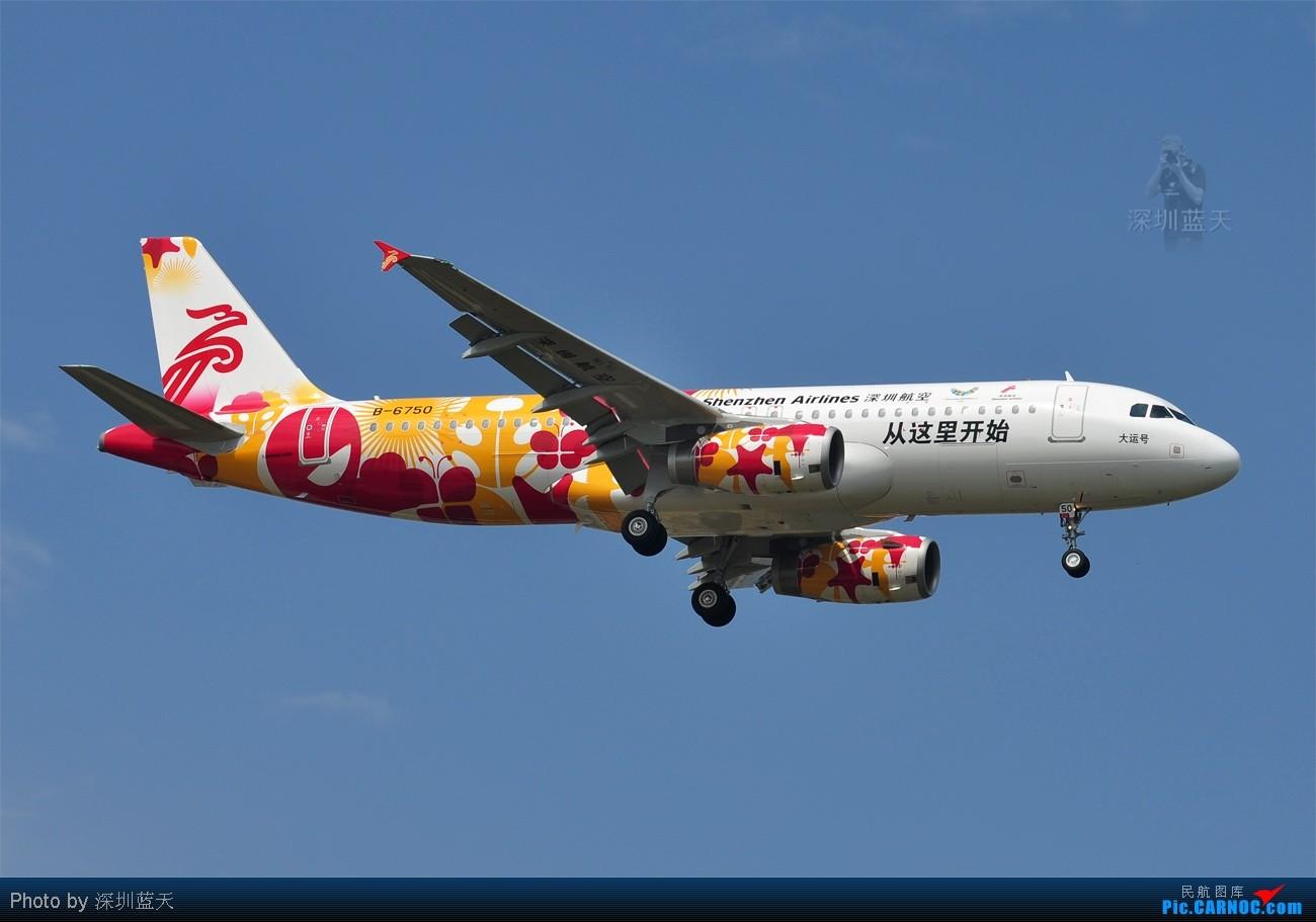 Re:[原创][CASG]Happy birthday to 天涯浪迹!!~~~~[欢迎各种跟帖啊各位!~] AIRBUS A320-200 B-6750 中国深圳宝安机场