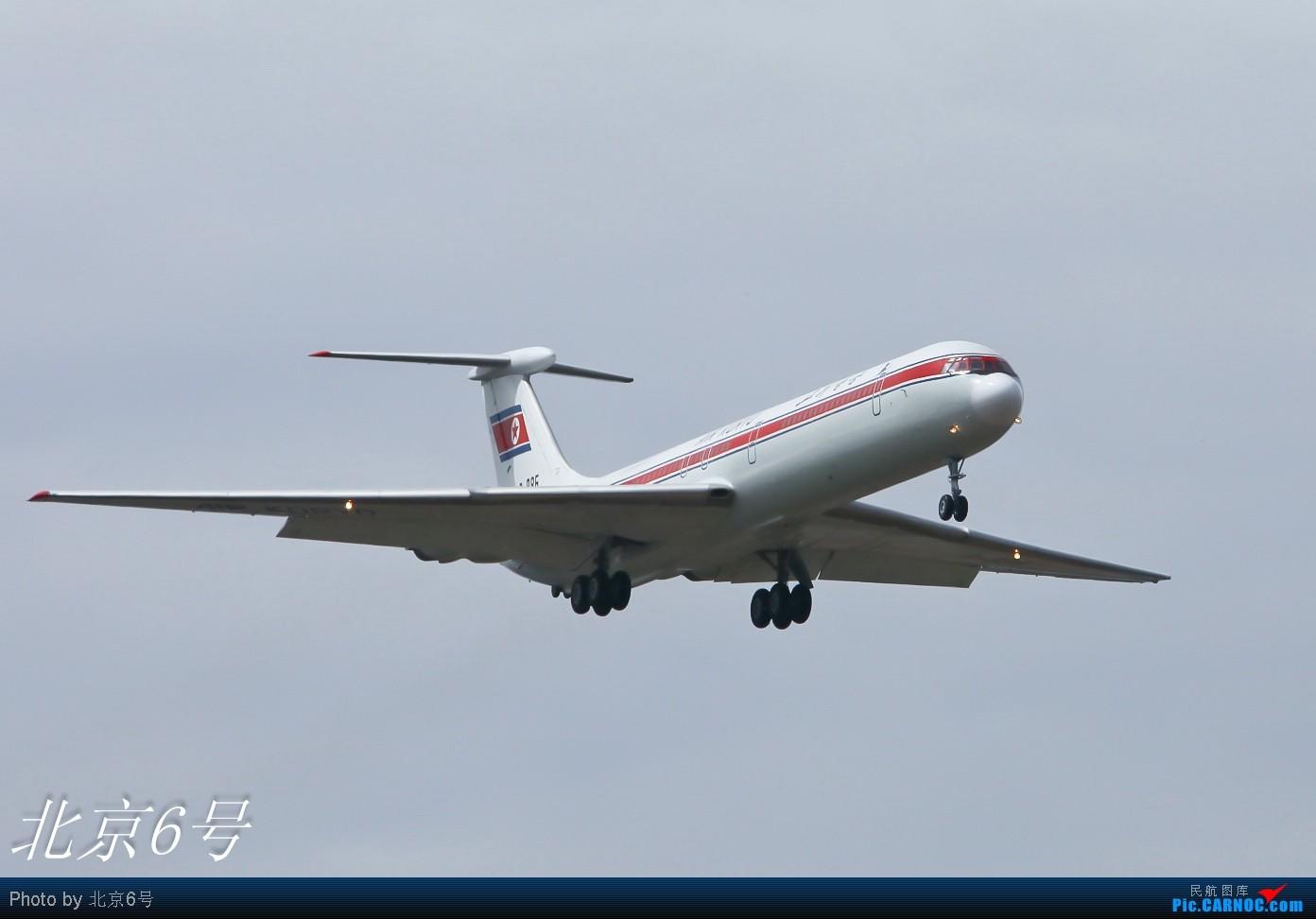 大鸡吧愹il�.���m_il-86m p-885 中国北京首都机场