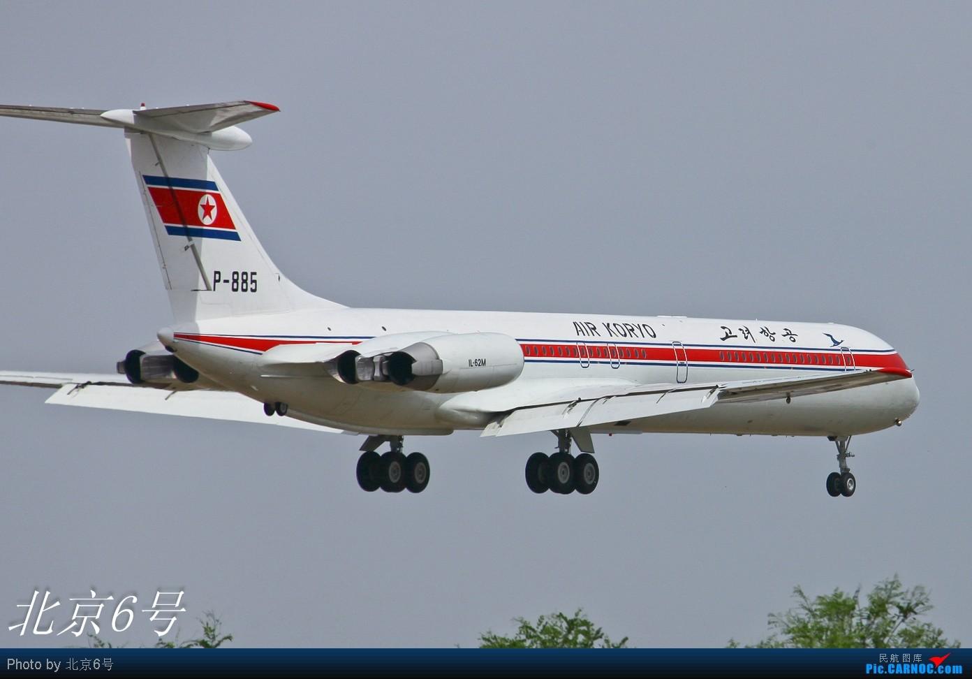 亚洲色囹��il�!깢�y`m���_il-86m p-885 中国北京首都机场