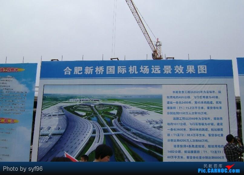 >>[原创]合肥新桥国际机场探营