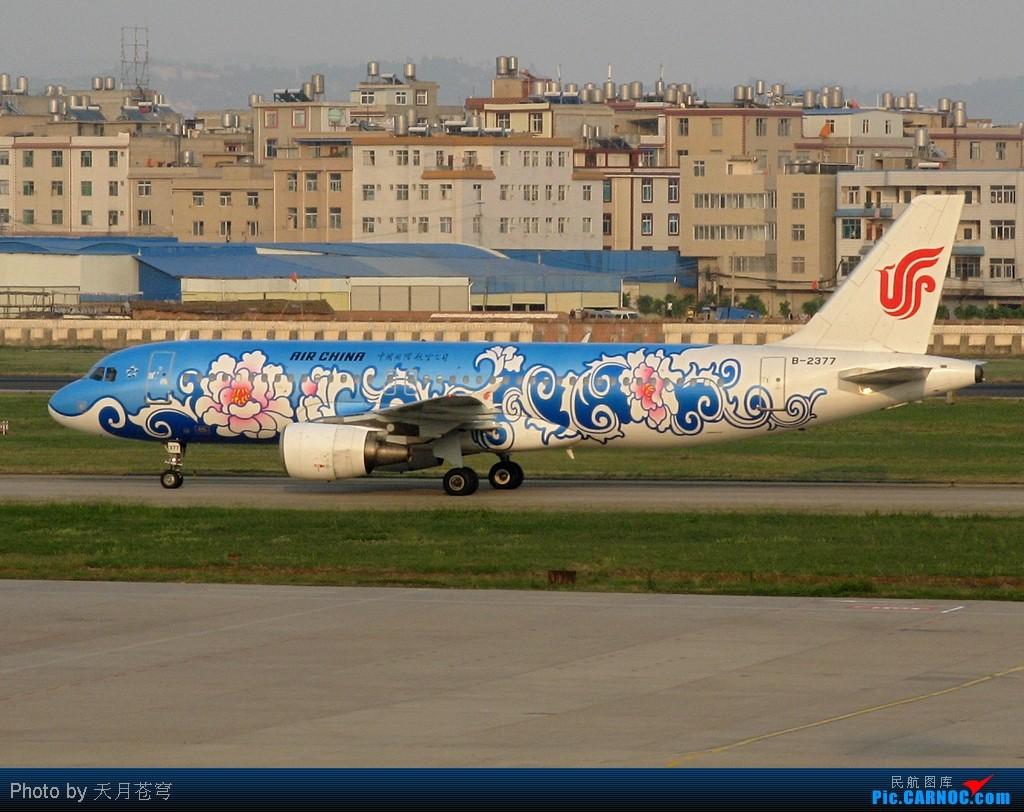 [原创]【KMG】换个角度拍拍,一不留神看见剧组在机坪拍戏 AIRBUS A320-200 B-2377 中国昆明巫家坝机场