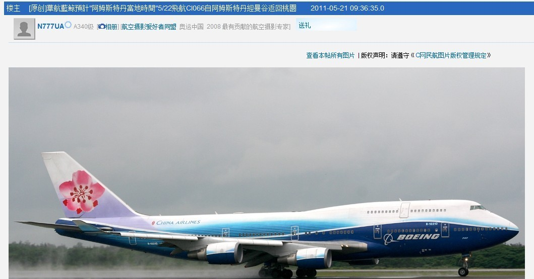 Re:Re:[原创]6/5桃園機場半天拍機精選!! BOEING 747-400 B-18210 中国桃园/桃園(原中正)机场