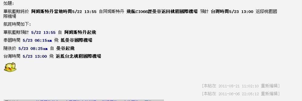 Re:[原创]6/5桃園機場半天拍機精選!!(內含藍鯨今天晚上之飛航訊息!!) BOEING 747-400 B-18210 中国桃园/桃園(原中正)机场