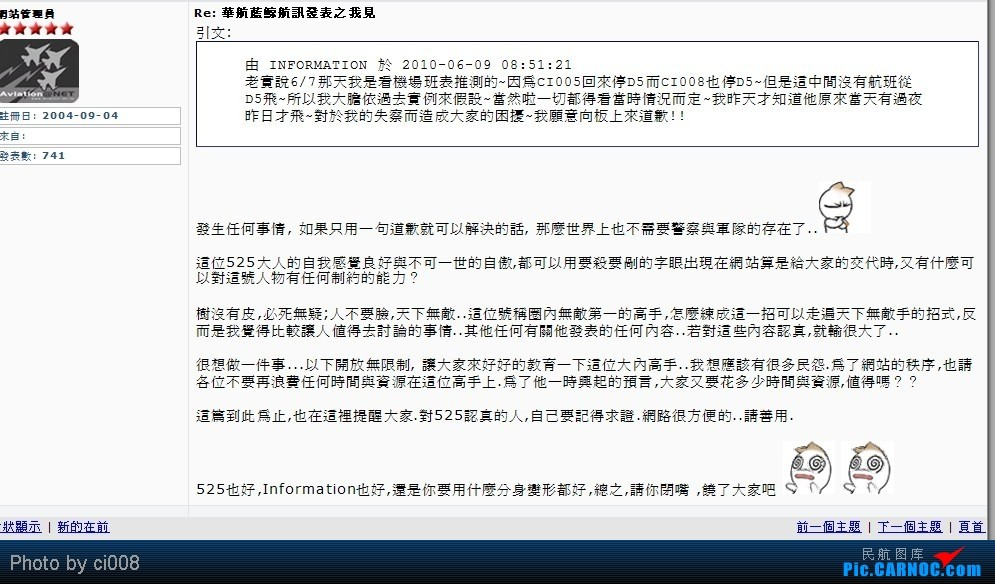 Re:Re:[原创]6/5桃園機場半天拍機精選!!(內含藍鯨今天晚上之飛航訊息!!)