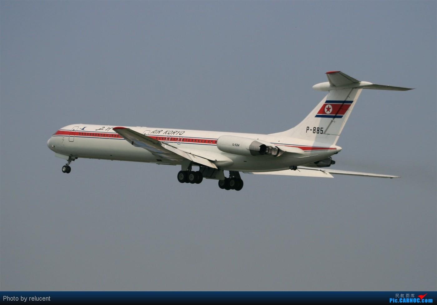 大鸡吧愹il�.���m_re:[原创]几天来拍摄朝鲜高丽航空集合 ilyushin il-62m p-885 中国