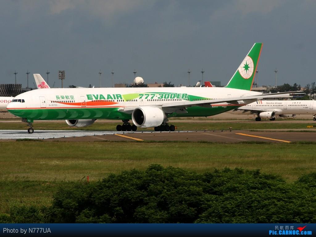 Re:[原创]最近拍的幾張 BOEING 777-300/ER B-16703 RCTP