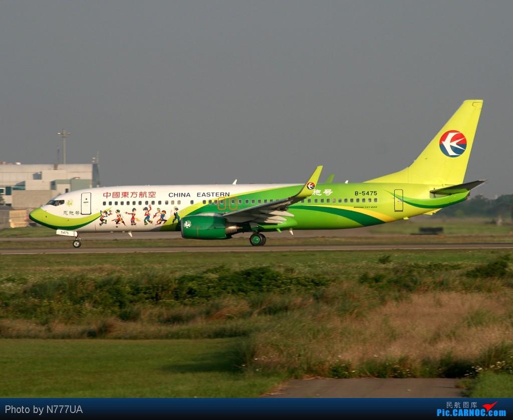 Re:[原创]最近拍的幾張 BOEING 737-800 B-5475 RCTP