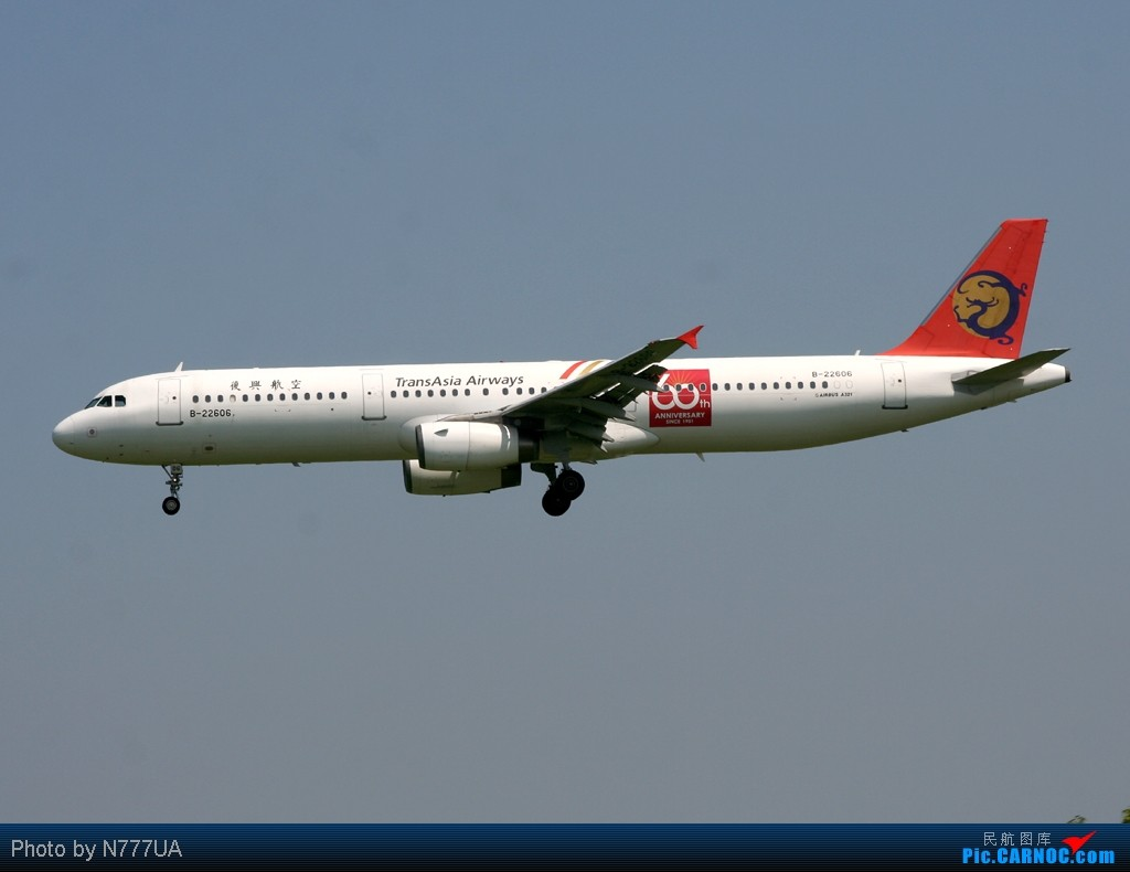 Re:[原创]最近拍的幾張 AIRBUS A321-131 B-22606 RCTP