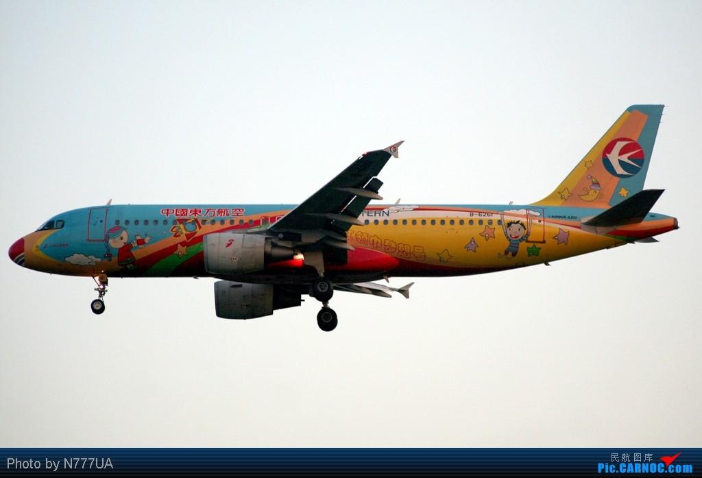 Re:[原创]最近拍的幾張 AIRBUS A320-214 B-6261 RCTP