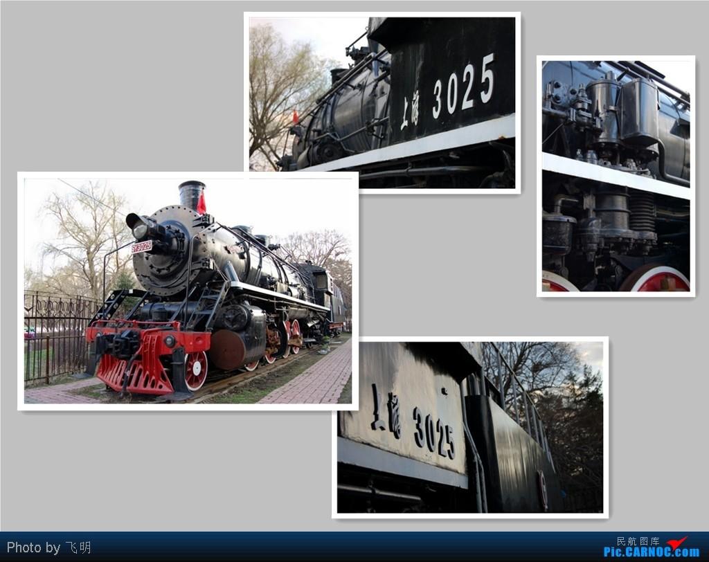 Re:[原创]【长春飞友会】小白走走停停--端午一顿游,城铁+高铁+拍机