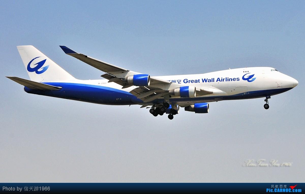 Re:[原创]【信天游1966影像】谢谢大家的支持进入重型机行列 上一组重型机 BOEING 747-412F B-2433 中国天津滨海机场