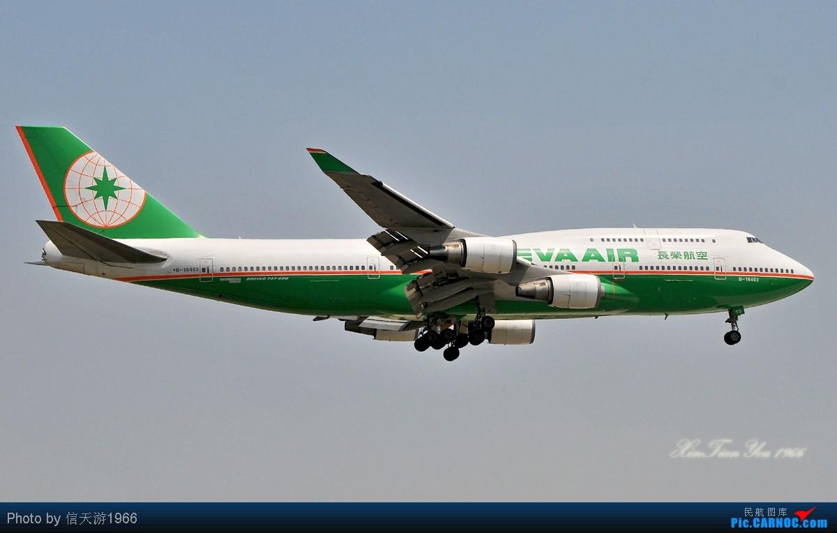 Re:[原创]【信天游1966影像】谢谢大家的支持进入重型机行列 上一组重型机 BOEING 747-45E B-16403 中国天津滨海机场