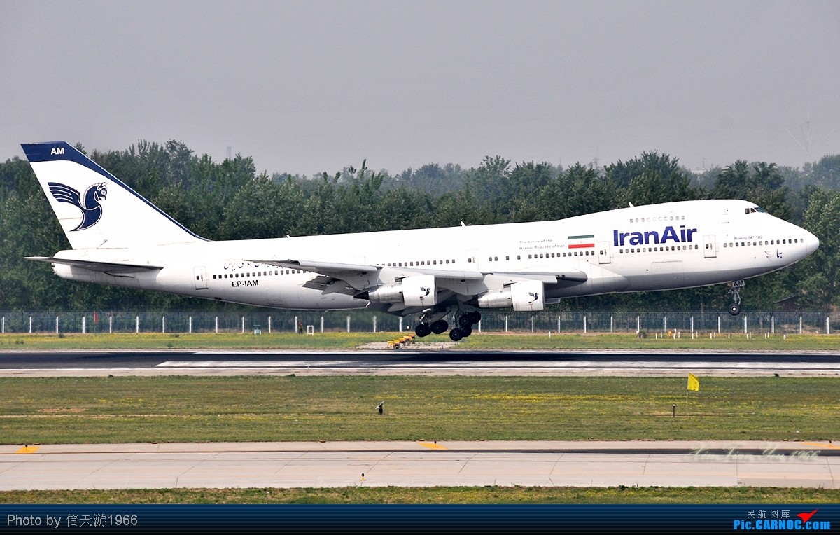 Re:【信天游1966影像】谢谢大家的支持进入重型机行列 上一组重型机 BOEING 747-100 EP-IAM 中国北京首都机场