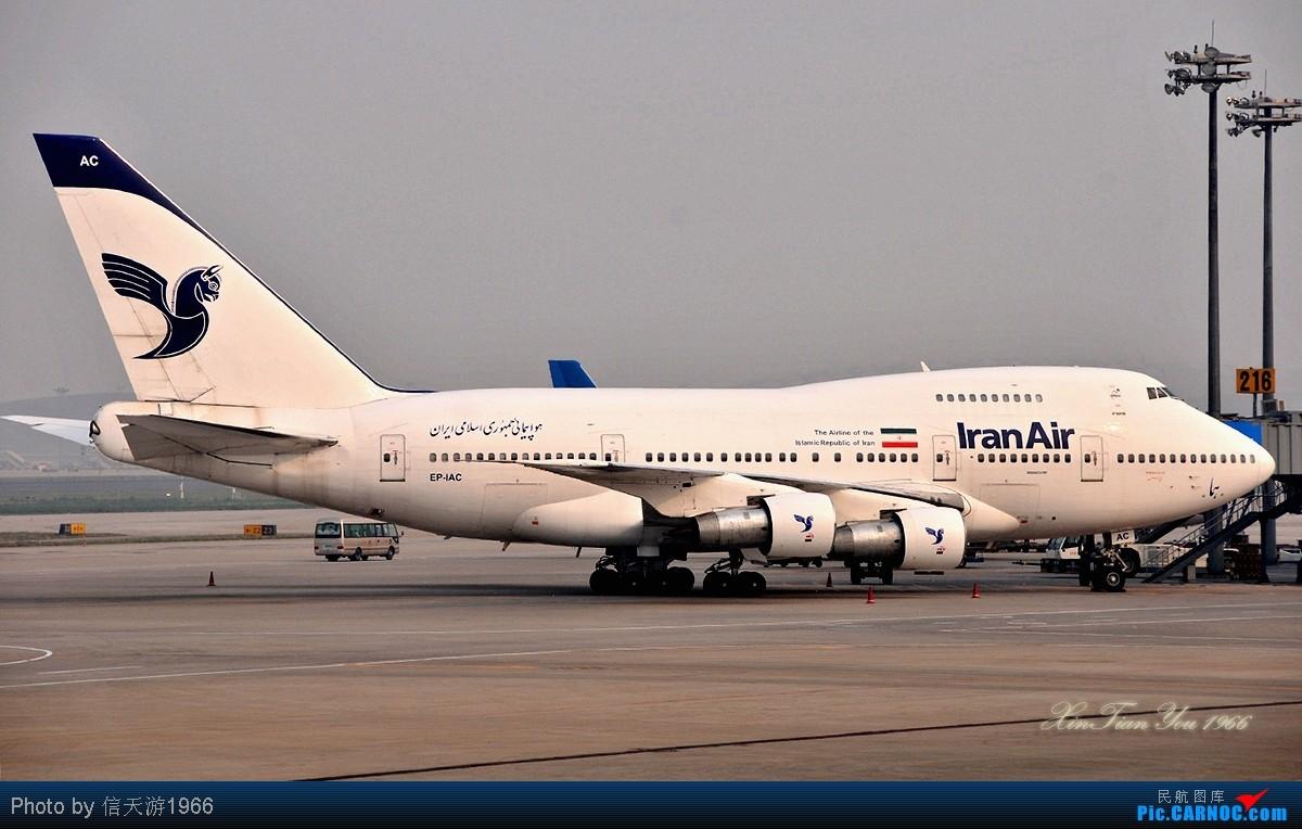 Re:[原创]【信天游1966影像】谢谢大家的支持进入重型机行列 上一组重型机 BOEING 747SP EP-IAC 中国北京首都机场