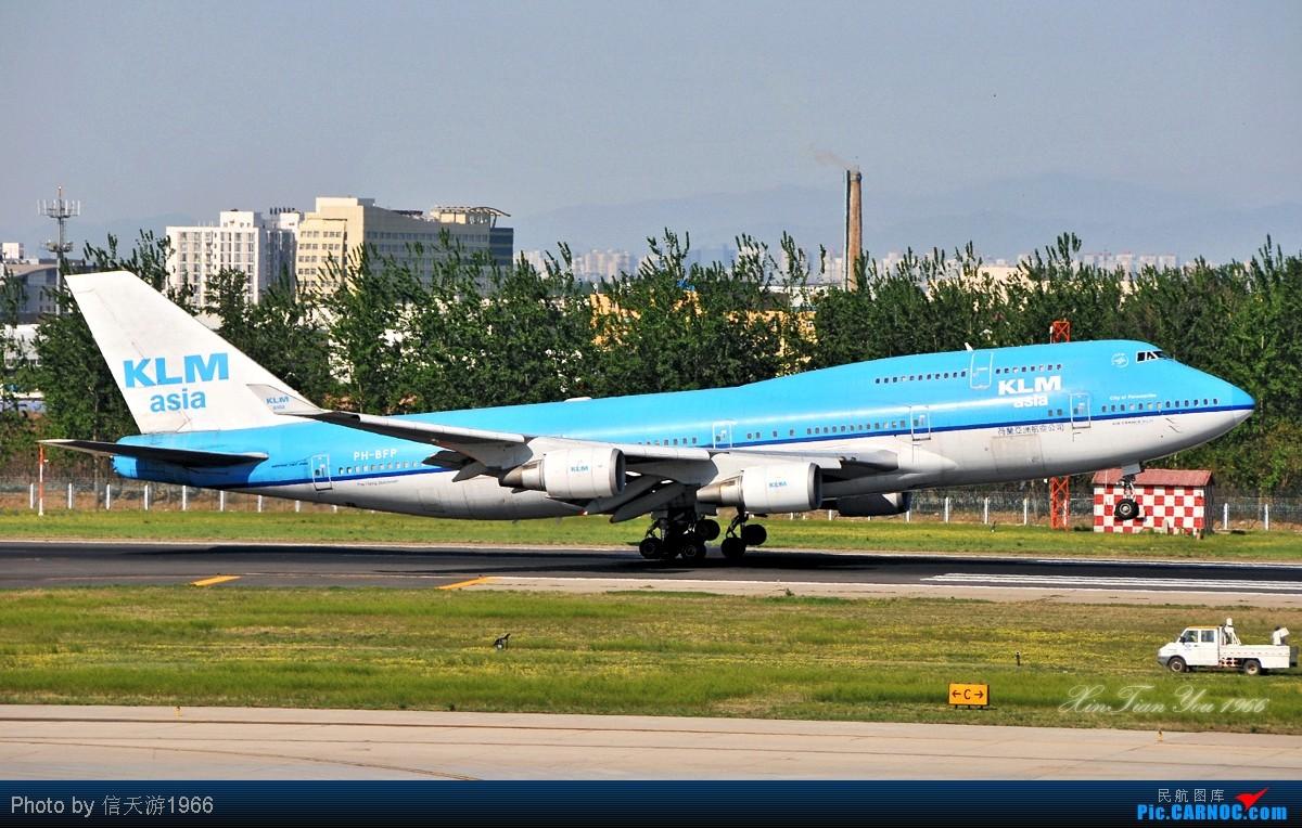 Re:[原创]【信天游1966影像】谢谢大家的支持进入重型机行列 上一组重型机 BOEING 747-400 PH-BFP 中国北京首都机场