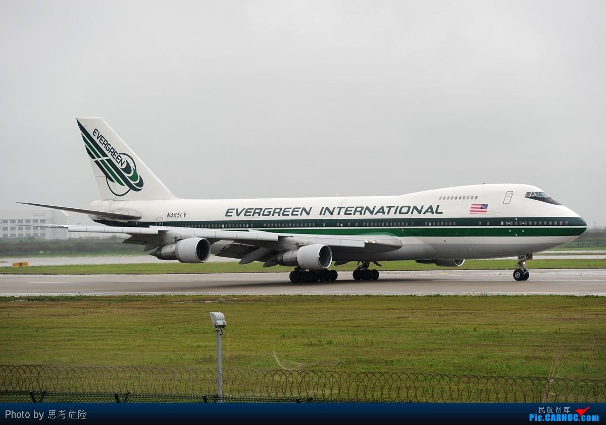 [原创]【思考危险】上海浦东机场(PVG)拍到的众多波音747大灰机~~ BOEING 747-200 N485EV 上海浦东国际机场
