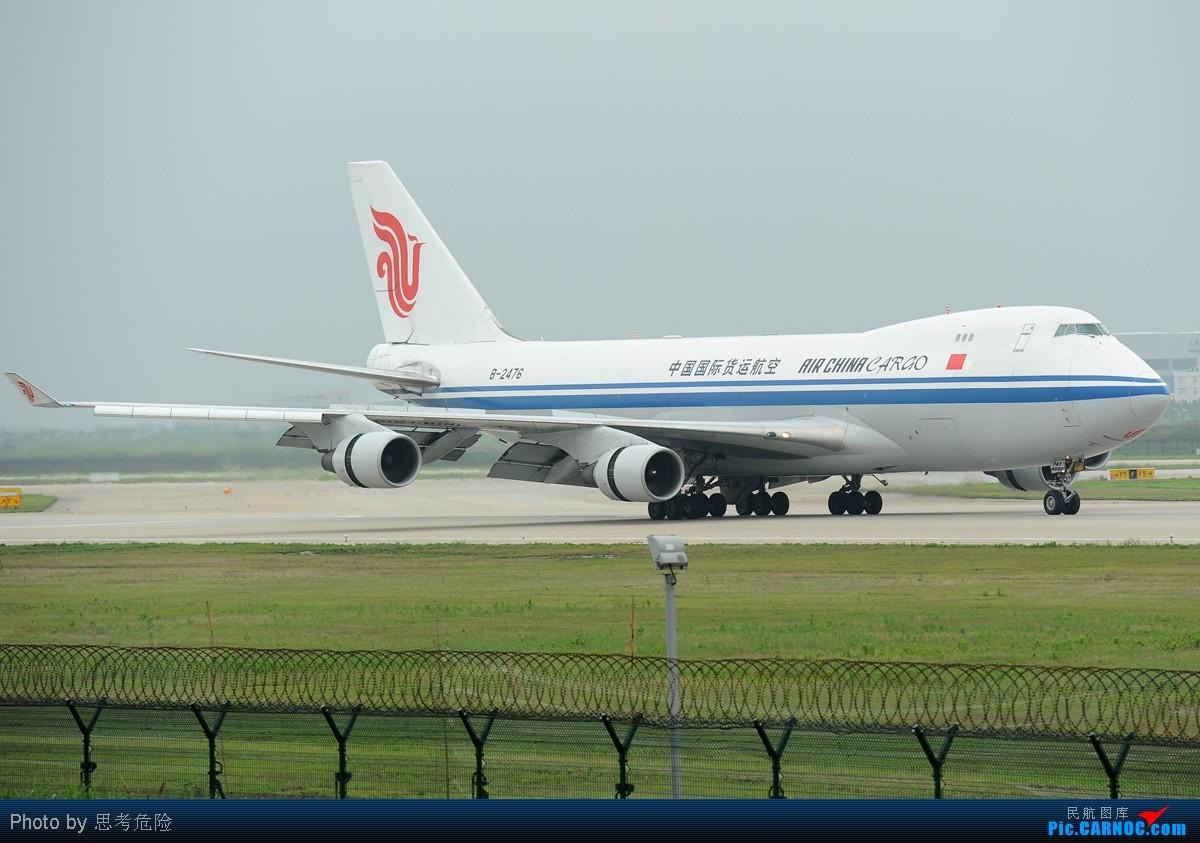 Re:[原创]【思考危险】上海浦东机场(PVG)拍到的众多波音747大灰机~~ BOEING 747-400 B-2476 上海浦东国际机场