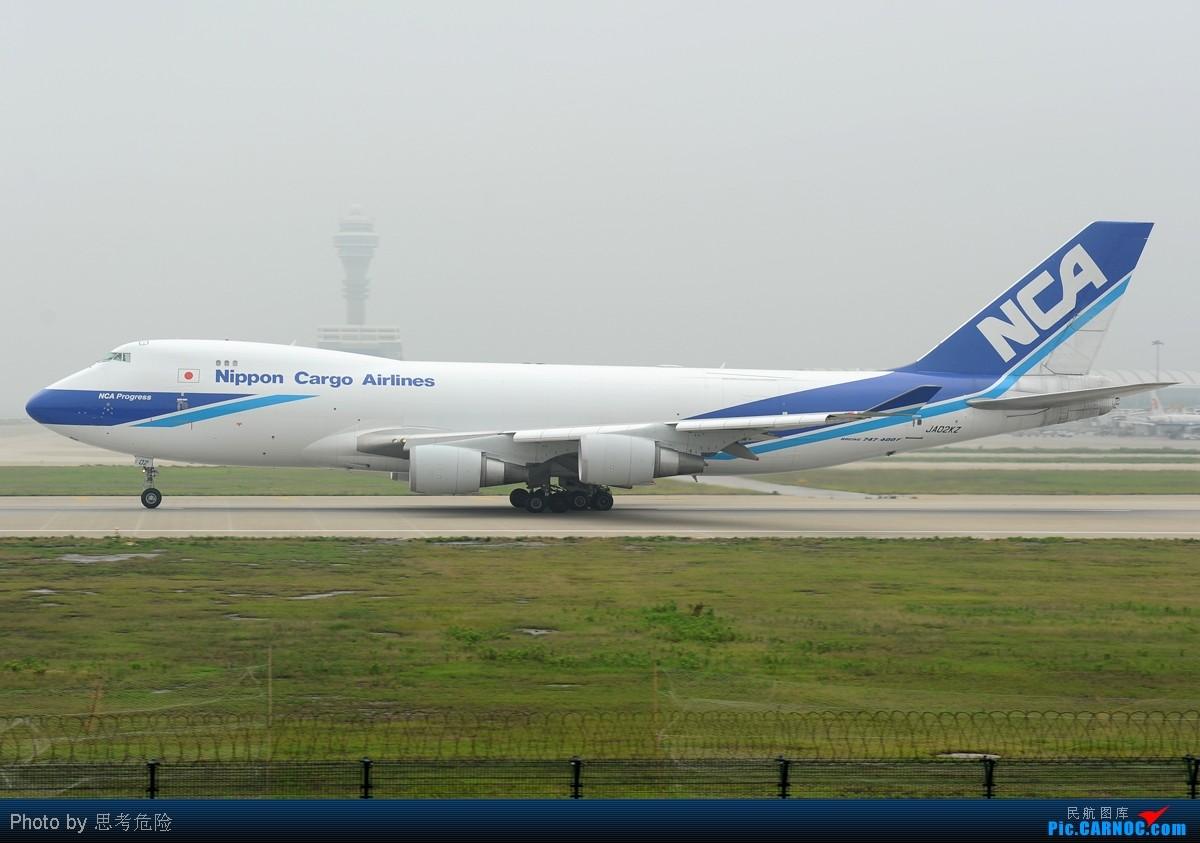 Re:[原创]【思考危险】上海浦东机场(PVG)拍到的众多波音747大灰机~~ BOEING 747-400F JA02KZ 上海浦东国际机场