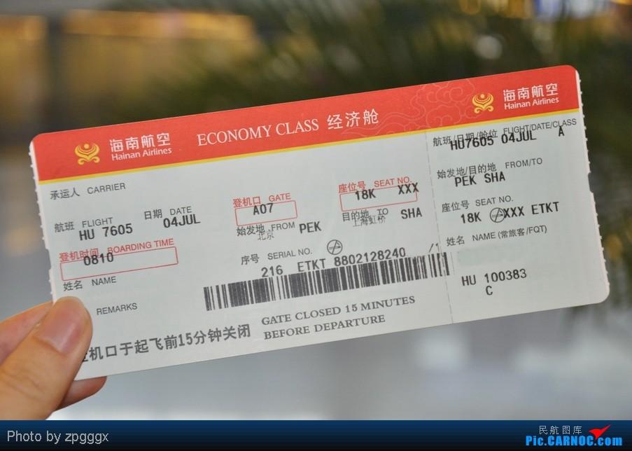 大连到北京飞机票_北京到上海特价机票_上海北京特价机票_淘宝助理
