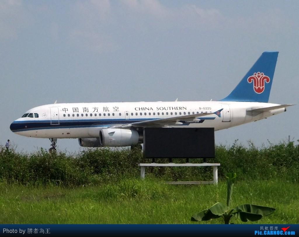 Re:【PVG&ZHA】【湛江飞友会】319,南航珠直S92,738——湛江机场蹲场接上海飞友航班(1024大图) AIRBUS A319-100 B-6220 中国湛江机场