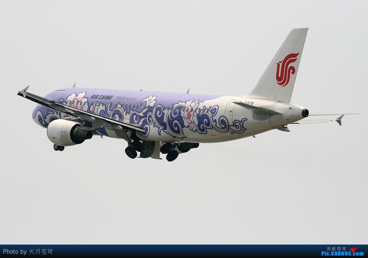 Re:[原创]【KMG】第一次使单反,天气又烂,权当练手吧 AIRBUS A320-200 B-2376 中国昆明巫家坝机场