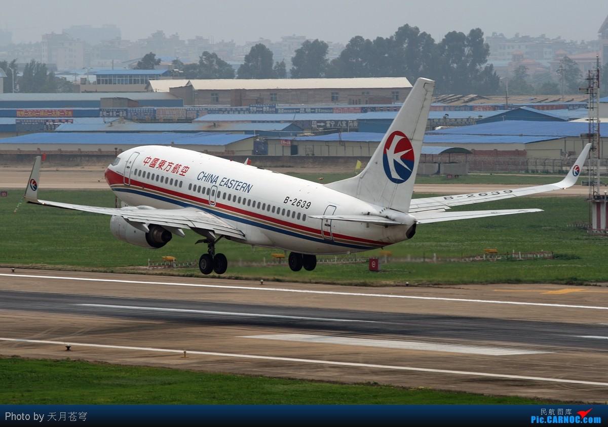 Re:[原创]【KMG】第一次使单反,天气又烂,权当练手吧 BOEING 737-700 B-2639 中国昆明巫家坝机场