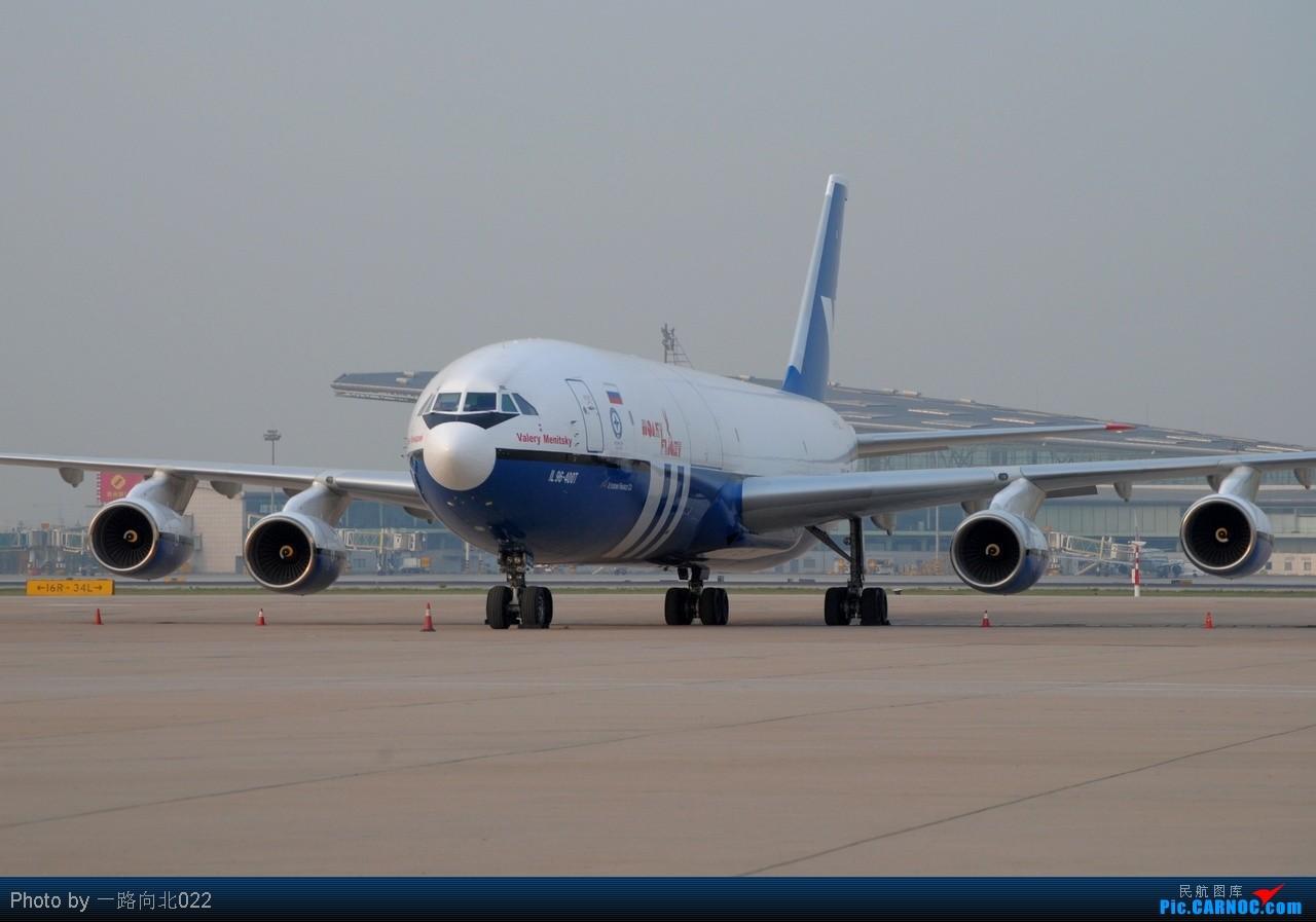 [原创]**TSN**TSN**面对着全球只有4架的IL-96-400T快门就不要吝惜了 ILYUSHIN IL-96-400T  中国天津滨海机场