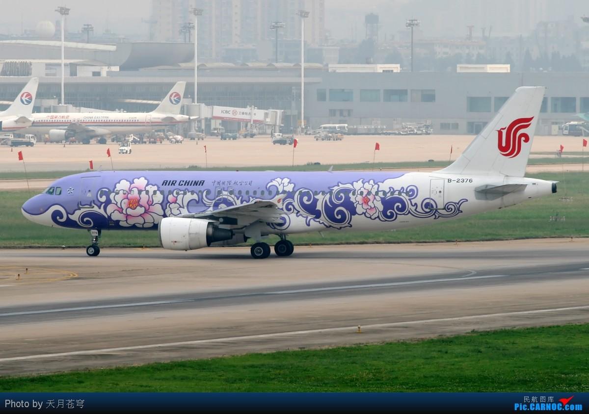 [原创]【KMG】继续发点杂图,天气太烂,各位看官就克服克服吧,呵呵 AIRBUS A320-200 B-2376 中国昆明巫家坝机场