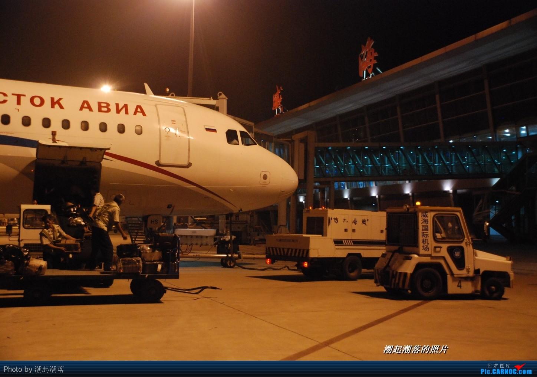 俄罗斯符拉迪沃斯托克航空公司首航威海,这是在威海机场运营的第四家外航