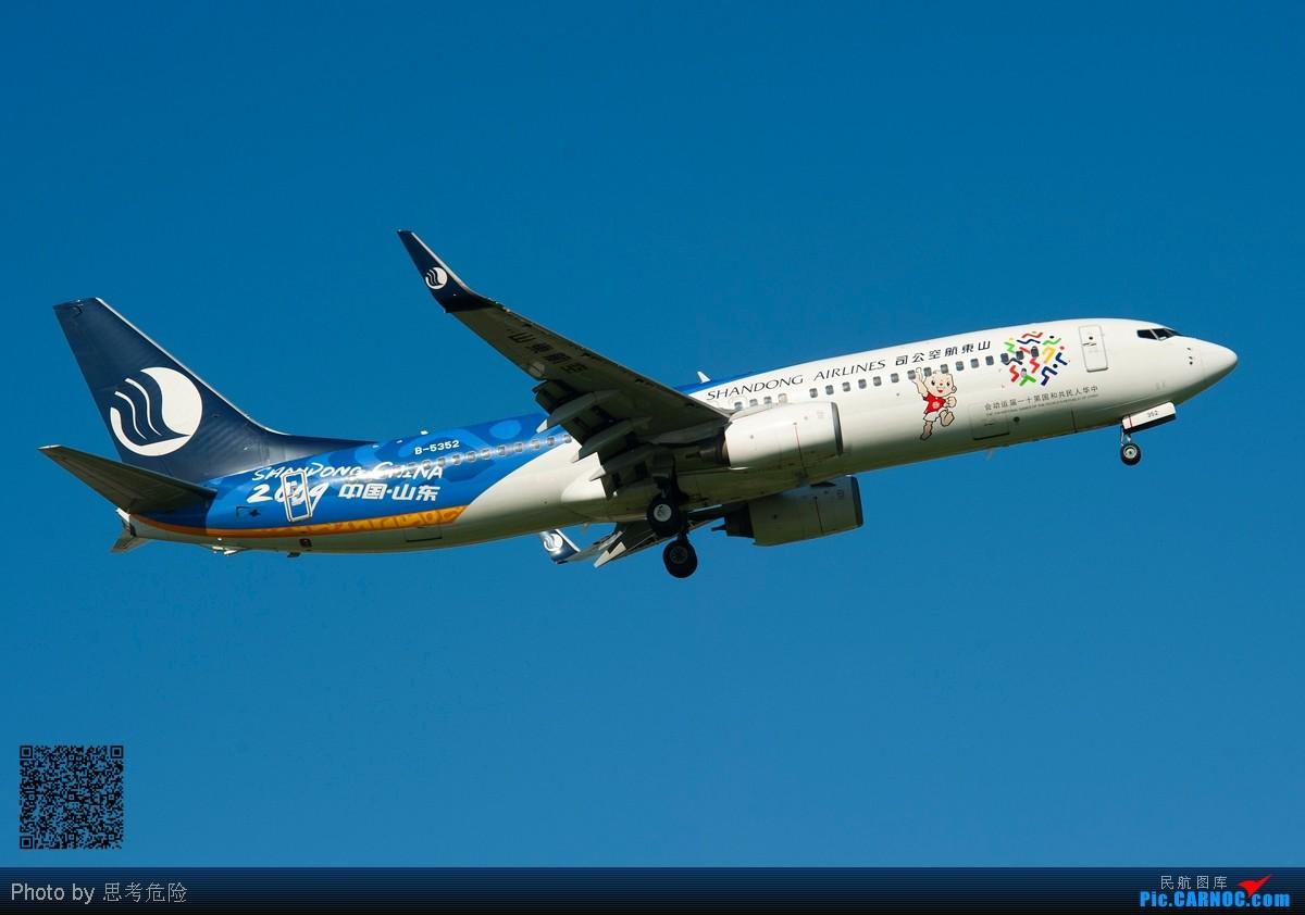 [原创]【思考危险】今天北京终于看见太阳啦——B-5352 BOEING 737-800 B-5352 北京首都国际机场