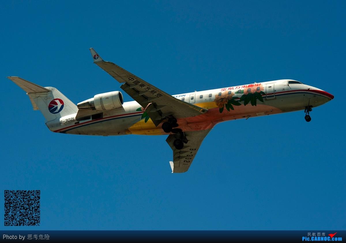 [原创]【思考危险】今天北京终于看见太阳啦——B-3021 BOMBARDIER (CANADAIR) CRJ-200 B3021 北京首都国际机场