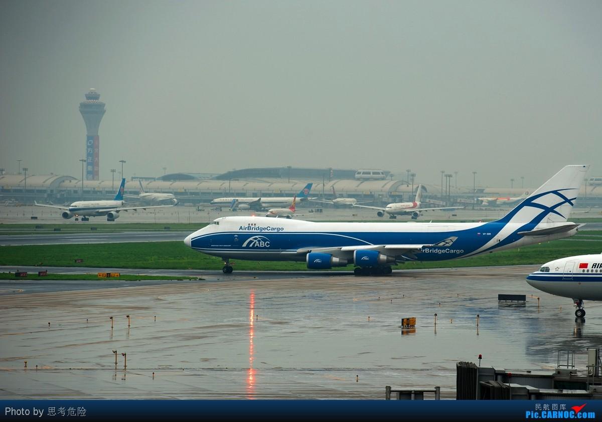 [原创]【思考危险】不怕天儿烂,不怕下雨,更不怕位置不好,就怕RP好——这灯闪的~~哈哈~~~ ABC 747 卡狗 BOEING 747-400 VP-BIM 北京首都国际机场
