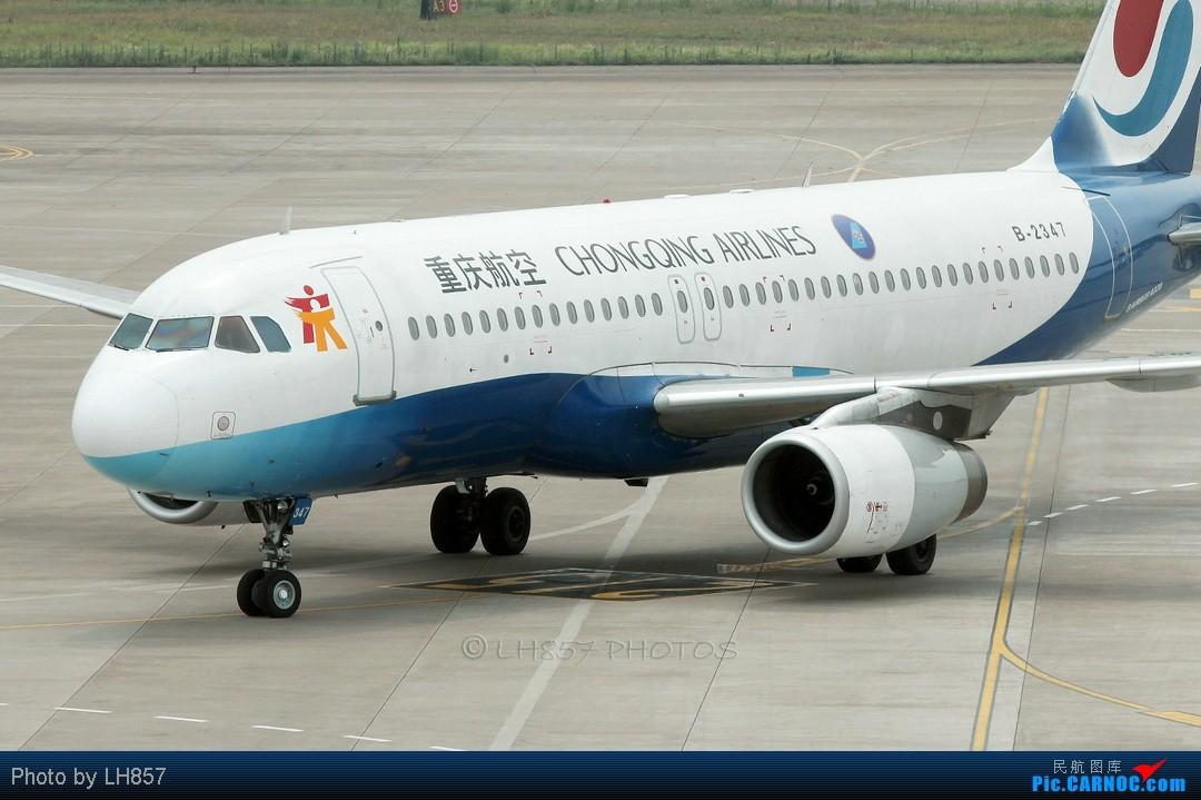 Re:[原创]7月重庆拍机帖,藏航319,长荣MD90~~多图杀猫,慎入(65P) AIRBUS A320-200 B-2347 中国重庆江北机场