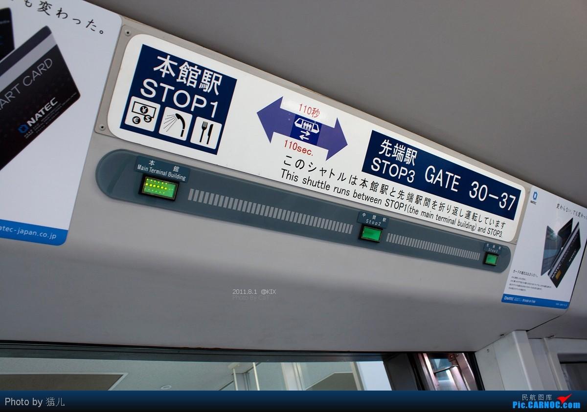 Re:[原创][CASG]肥猫儿的关西之旅-下    日本关西机场