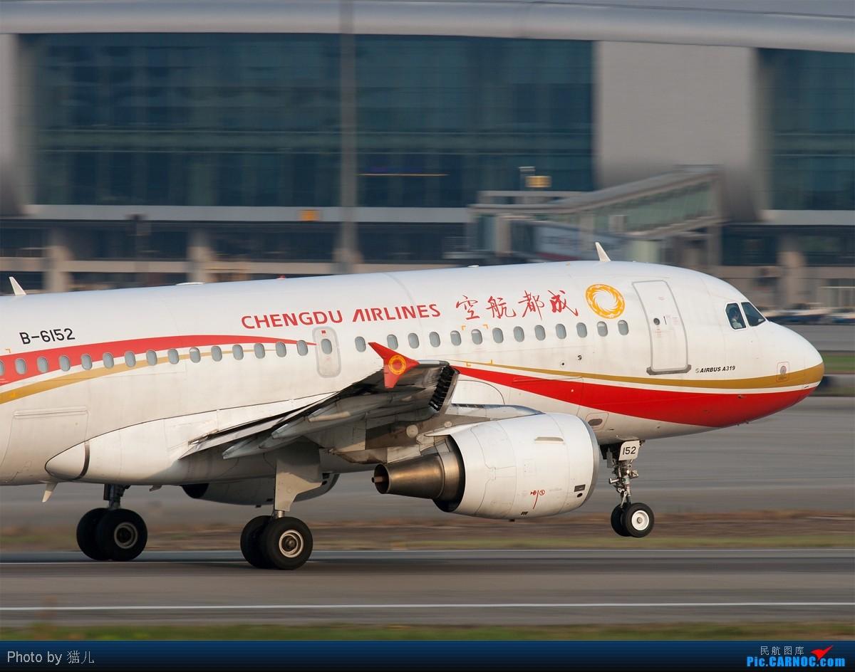 Re:[原创][CASG]发难得的好天图庆祝自己终于破了 AIRBUS A319-100 B-6152 中国广州白云机场