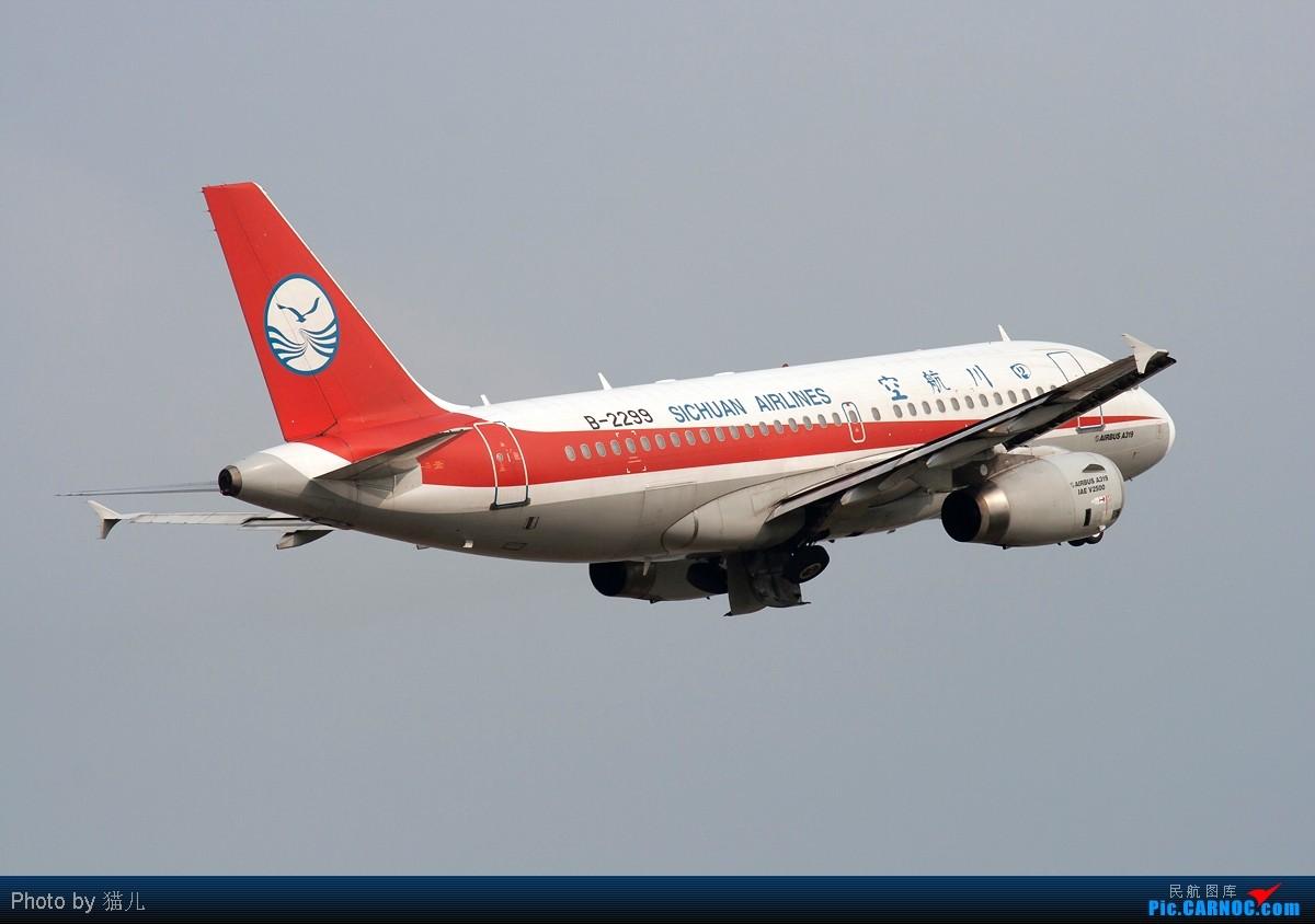 Re:[原创][CASG]发难得的好天图庆祝自己终于破了 AIRBUS A319-100 B-2299 中国广州白云机场