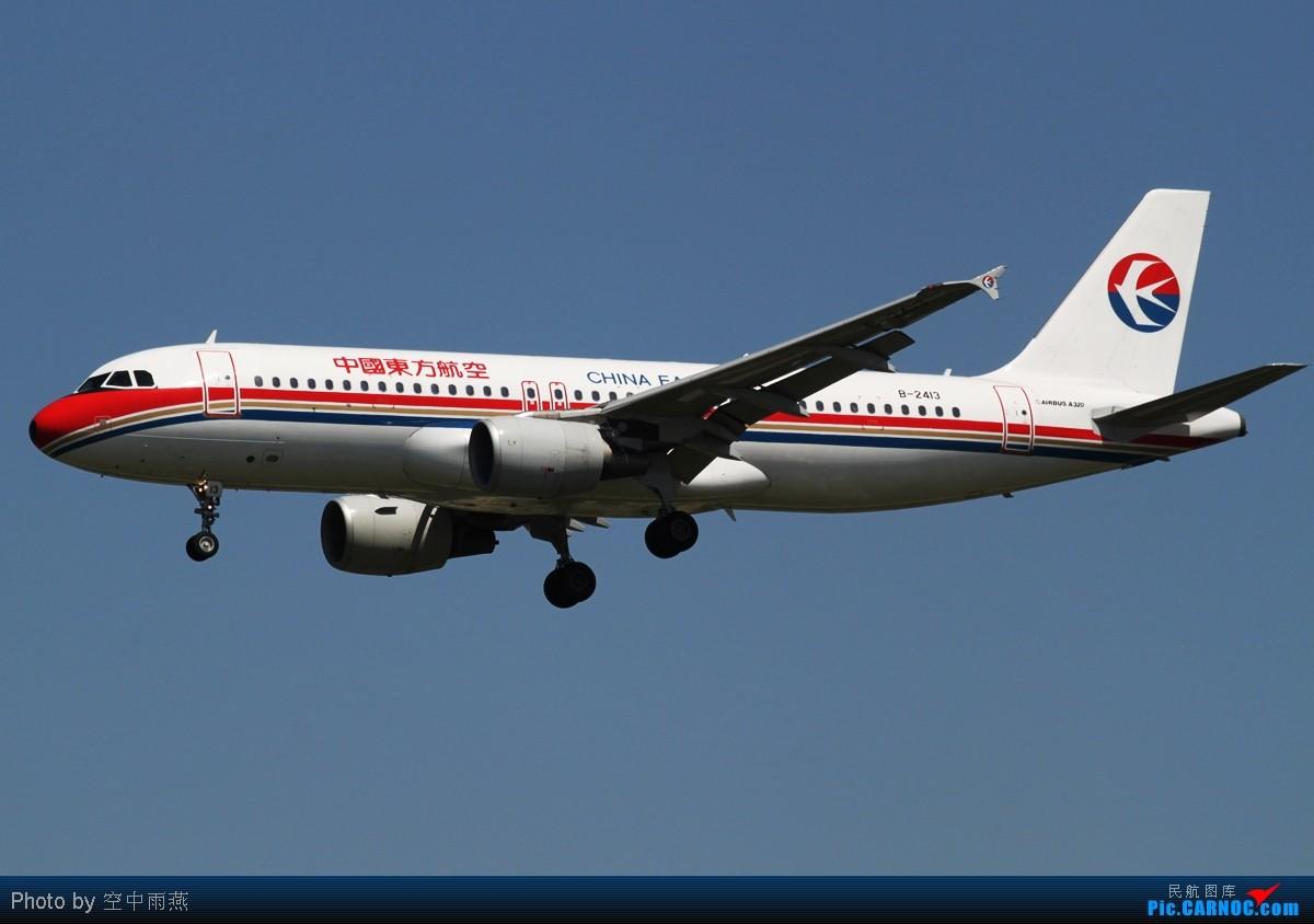 [原创]发几张A320和B737 AIRBUS A320-200 B-2413 中国北京首都机场