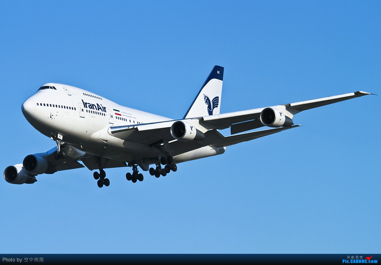Re:[原创]华航与伊朗B747 BOEING 747SP-86 EP-IAC 中国北京首都机场