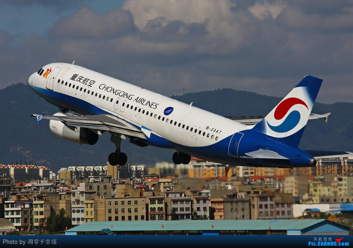 Re:[原创]【BLDDQ】办公室的故事--天气好的无法阻挡!! AIRBUS A320-200 B-2347 中国昆明巫家坝机场